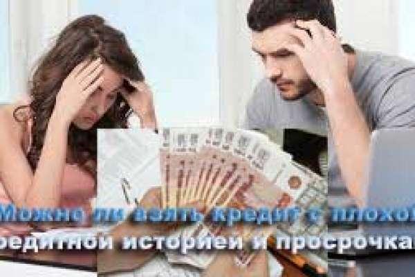 Займ с плохой кредитной историей и просрочкой