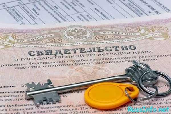 Новый закон по недвижимости с января 2018 года