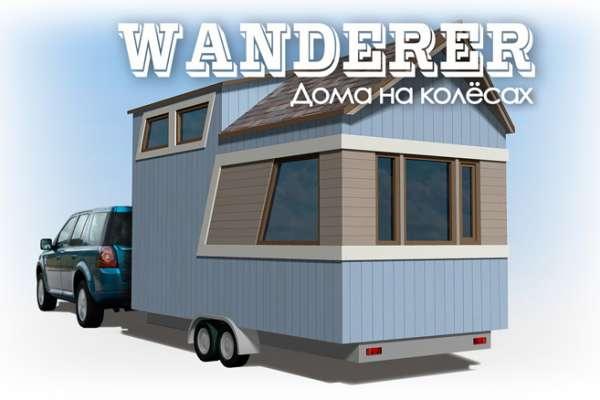 Проектирование и строительство передвижных крошечных домов Tiny house Wanderer