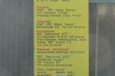 КПД №37 в 59 мкрн. (16 эт. 1 секц.)