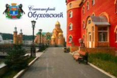 Санаторий «Обуховский». Официальный сайт