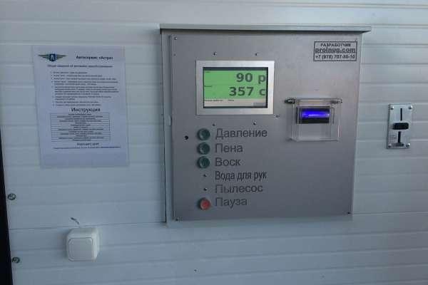 Автомойка самообслуживания в Симферополе