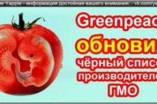 Greenpeace обновил чёрный список производителей ГМО