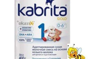 Смеси для детей Kabrita купить в Екатеринбурге