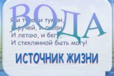 Презентация «Вода — источник жизни» — Окружающий мир — Начальные классы