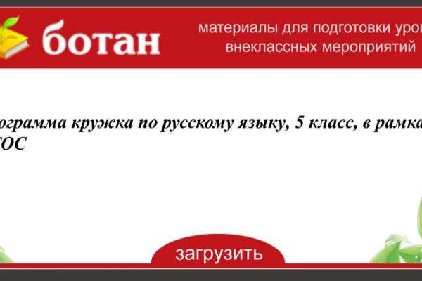 Программа кружка по русскому языку, 5 класс, в рамках ФГОС