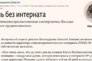 Особый дом — Новости по теме ПНИ