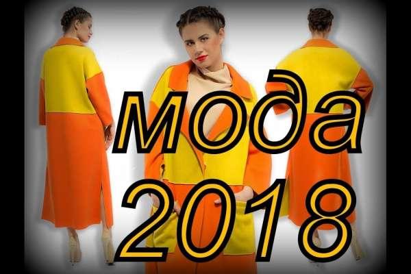 Мода 2018 Коллекция осень зима