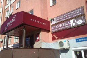 Куда пойти в Перми? Кафе «Дежавю» приглашает гостей