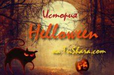 Какого числа празднуют Хэллоуин, история праздника и происхождение