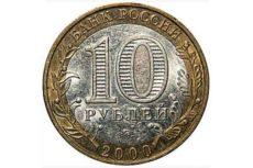 Каталог юбилейных 10 рублей, список монет с ценами