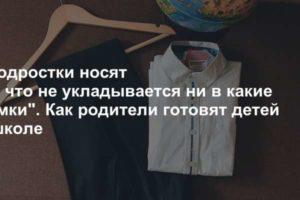 «Подростки носят то, что не укладывается ни в какие рамки». Как родители готовят детей к школе