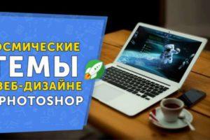 Космические Темы В Веб-Дизайне И Photoshop