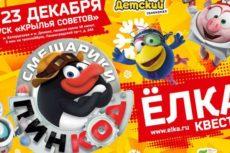 Бесплатный купон: -54% на елку-квест «Пин-код. Смешарики» — акция до 22.12 на bOombate (Москва)