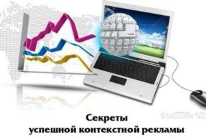 Секреты успешной контекстной рекламы: все о настройках и управлении