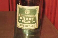 Самые страшные вещи, которые пили в СССР страница 2