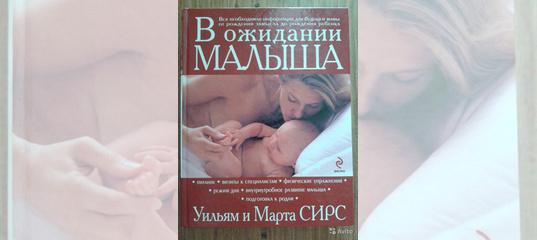 Список книг для беременных