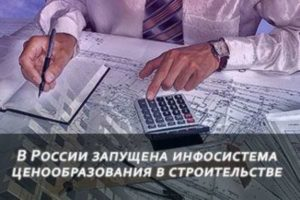 В России запущена инфосистема ценообразования в строительстве
