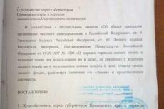 Как захватывали землю в пригороде Владивостока: расследование Фонда «Горожанин и гражданин&quot
