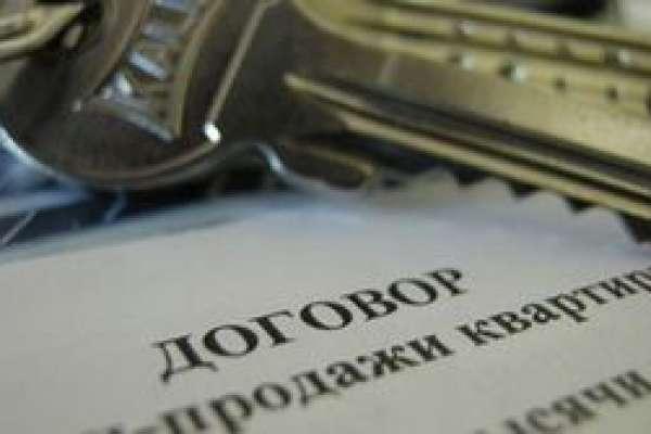 Перечень документов, необходимых для продажи квартиры в 2017-2018 году