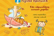 Как нарисовать осеннее дерево: рисование осеннего дерева с детьми