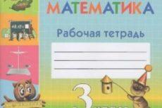 ГДЗ «Математика 3 класс». Рабочая тетрадь 2 часть. Дорофеев, Миракова, Бука. Готовые ответы на задания, решебник ✍