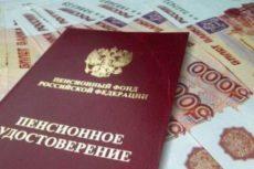 ПЕНСИОННАЯ СИСТЕМА: ЧТО ЖДЕТ РОССИЯН В 2018 ГОДУ