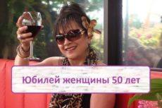 Сценарий юбилея 50 лет женщине