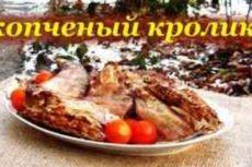 Маринад для мяса нутрии перед горячим копчением