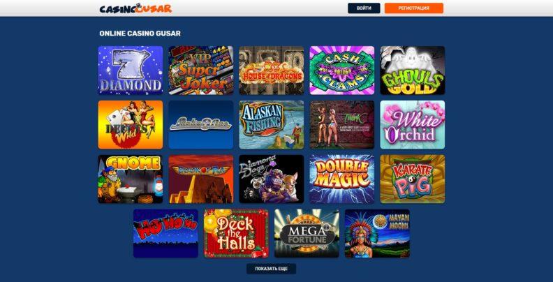 Какими будут казино через 5-10 лет, на примере Gusar Casino