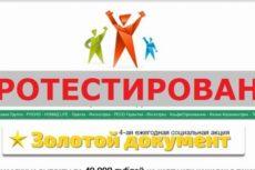 Унитарный консорциум компаний «СОЦИАЛЬ» и «Золотой документ»
