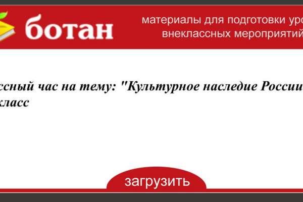 Классный час на тему: 'Культурное наследие России' 8-9 класс