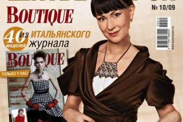 «ШиК: Шитье и крой. Boutique» № 10/2009