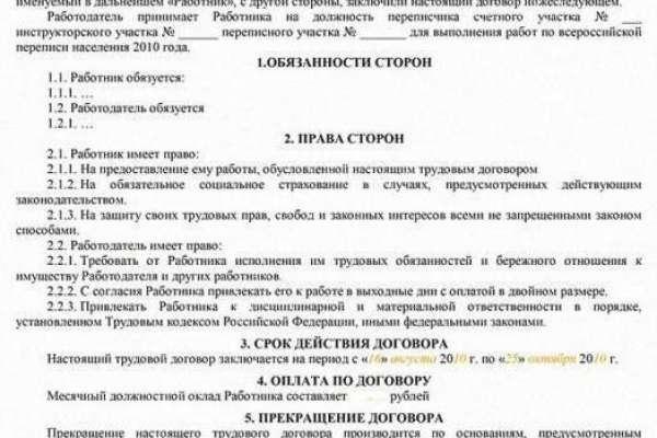 Заполнение трудового договора: образец. Пункты трудового договора. Трудовой договор ИП с работником