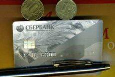 Осторожно! Новый вид мошенничества с банковскими картами