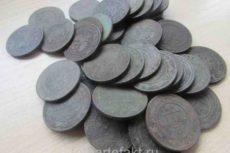 2 копейки периода 1867-1917 гг. Стоимость монет
