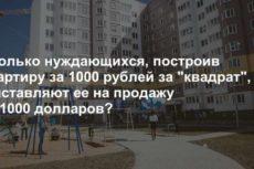 Сколько нуждающихся, построив квартиру за 1000 рублей за «квадрат», выставляют ее на продажу за 1000 долларов?
