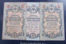 Государственный кредитный билет 5 рублей 1909 года Шипов, Коншин. Стоимость банкнот
