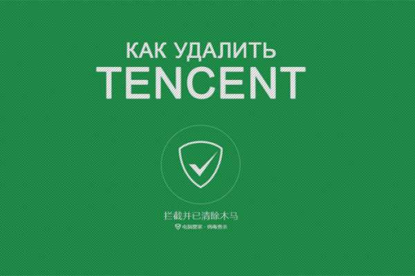 Tencent что это за программа и как её удалить