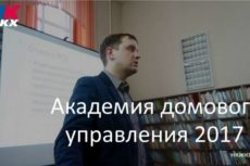 Академия домового управления – 2017
