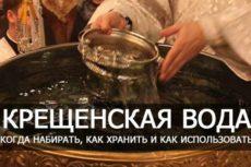 Как правильно использовать Крещенскую воду