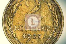 Монеты СССР — каталог цен на 2017 год: 1921-1958, 1961-1991, юбилейные 1967-1991