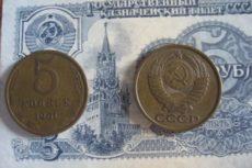 Самые дорогие и редкие бумажные деньги СССР • Экономика