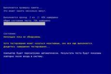 Как проверить оперативную память ПК и ноутбука