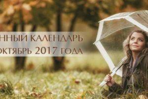 Лунный календарь стрижек на октябрь 2017