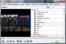Настройка VLC Media Player для просмотра IPTV