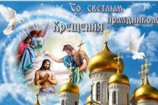 Красивые поздравления с Крещением Господним в стихах, прозе, смс
