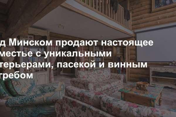 Под Минском продают настоящее поместье с уникальными интерьерами, пасекой и винным погребом