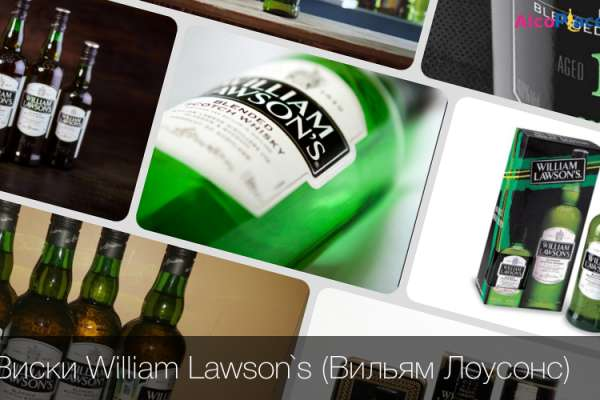 William Lawson`s (Вильям Лоусонс)