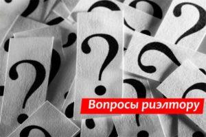 Какие вопросы задавать риэлтору?